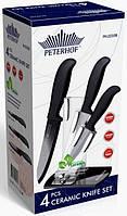 Набор керамических ножей Peterhof  PH-22358 4 предмета