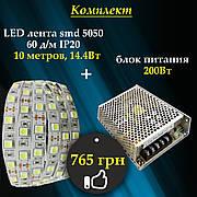 Комплект Светодиодная лента smd 5050/60д + блок питания 200Вт