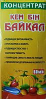 Байкал ЭМ-1, концентрат, 30мл