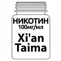 Никотин X'ian Taima