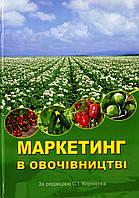 Маркетинг в овочівництві