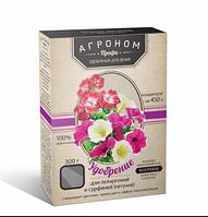 Удобрение Агроном Профи для пеларгоний и сурфиний (петуний) 300г  купить оптом в Одессе от производителя 7 км
