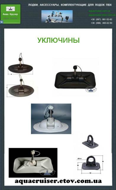 https://images.ua.prom.st/706532943_w800_h640_uklyuchiny_v_a___kruzerjpg.jpg