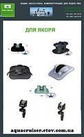 Аксессуары, комплектующие и запчасти для тюнинга, ремонта и производства надувных лодок пвх, которые Вы всегда можете купить в лодочном интернет-магазине Аква Крузер / Aqua Cruiser