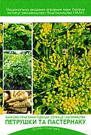 Науково-практичні підходи селекції і насінництва петрушки та пастернаку