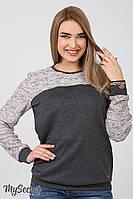 Свитшот для беременных и кормления Polina, антрацит