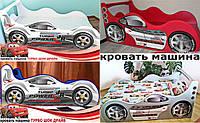 Кровать машина ТУРБО ШОК ДРАЙВ - только для Вас http://кровать-машина.com.ua/, нарисована с любовью! ХИТ продаж!