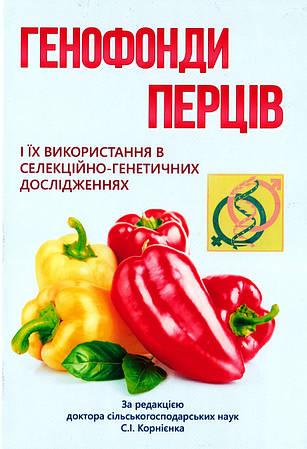 Генофонди перців і їх використання в селекційно-генетичних дослідженнях