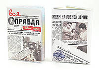 Обложка виниловая на паспорт Вся Правда