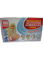 Ветеринарная аптечка Плюс для молодняка птицы 100 голов (Ветаптечка Плюс)