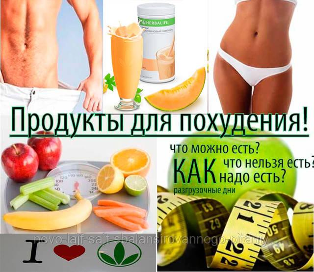 какие продукты помогают снизить вес когда
