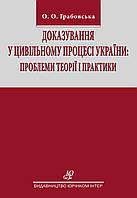 Доказування у цивільному процесі України: проблеми теорії і практики: монографія. Грабовська О.О.
