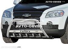 Кенгурятник для Chevrolet Captiva 2006-2012 с лого (AISI304)