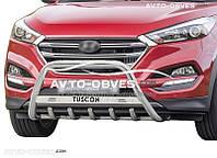 Кенгурятник для Hyundai Tucson 2015-2017 с лого (AISI304)