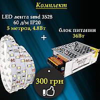 Комплект Светодиодная лента smd 3528/60д + блок питания 36Вт