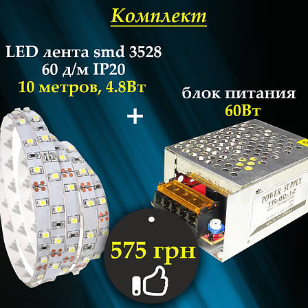 Комплект Светодиодная лента smd 3528/60д + блок питания 60Вт, фото 2