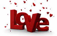 Поздравляем с Днём святого Валентина!