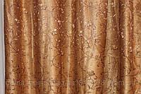 Портьера Ландыш коричневая 2,80м