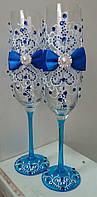 """Свадебные бокалы """"Элегант"""" (синие)"""