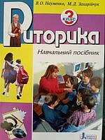 Риторика 3 клас. Навчальний посібник.
