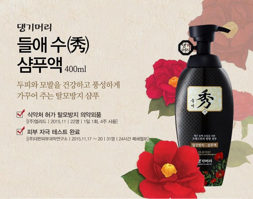 Шампунь против выпадения волос Daeng Gi Meo Ri Dlaе Soo Anti-Hair Loss Shampoo на основе премиальных восточных