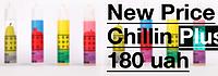 CHILLIN PLUS теперь дешевле!!!