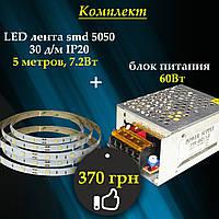 Комплект Светодиодная лента smd 5050/30д + блок питания 60Вт