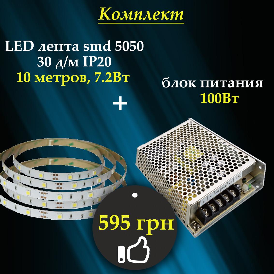 Комплект Светодиодная лента smd 5050/30д + блок питания 100Вт