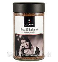 Кофе GiaComo il Caffe Italiano (растворимый), 200 г