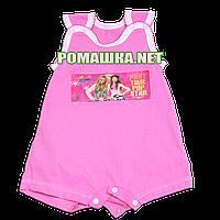 Детский песочник-майка, р. 74 ткань КУЛИР 100% тонкий хлопок, ТМ Baby art  3398 Розовый