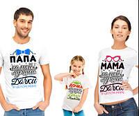 """Комплект футболок для всей семьи """"Счастливая семья"""""""