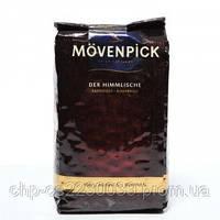 Классический молотый кофе Мовенпик (Mövenpick Der Himmliche)