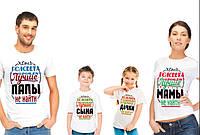 """Комплект футболок для всей семьи """"Лучшая семья"""""""