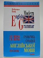 Верба Л.та ін. Граматика сучасної англійської мови. Посібник.