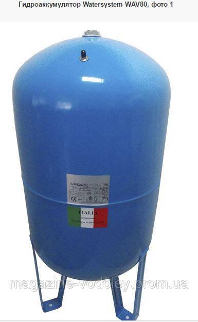 Гідроакумулятор вертикальний WAO80l
