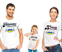 """Комплект футболок для всей семьи """"Гордость, надежда и краса Украины"""""""