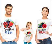 """Комплект футболок для всей семьи """"Ягоды одного поля"""""""