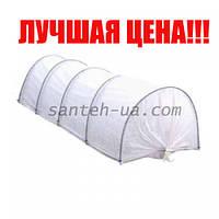Парник- мини теплица 3 метра  (плотность 50)