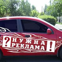 Реклама на личном транспорте