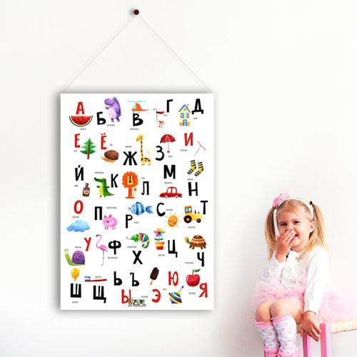 Виниловый плакат баннер Русский алфавит (азбука, обучающие плакаты, буквы, наклейки детские настенный)