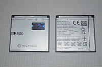 Оригинальный аккумулятор EP500 для Sony Ericsson U5i U8i X8 E15i SK17i ST15i ST17i W8 WT18i WT19i