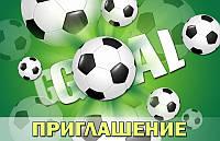 """Приглашение """"Футбольная вечеринка"""" 118х76мм"""