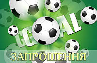 """Приглашение на украинском языке """"Футбольная вечеринка"""" 118х76мм"""