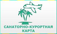 Санаторно-курортная карта