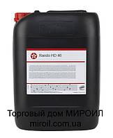 Гидравлическое масло TEXACO Rando HD 46 канистра 20л