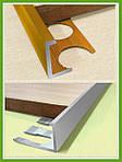 Г - образный профиль для плитки алюминиевый