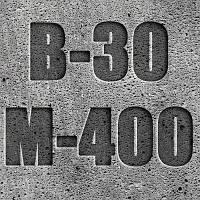 Бетонная смесь БСГ  В 30 (М 400)  П 2, W 6, F 150, фр. 5-20