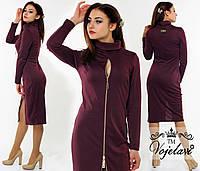 Стильное женское  платье из французского трикотажа со змейкой, цвет марсала.  Арт-9905/41