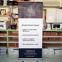 Рекламный стенд для компании Skalar. Размер 100х200см, материал алюминий и баннерная ткань.