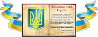 """Стенд национальной символикой Украины""""Книга"""""""